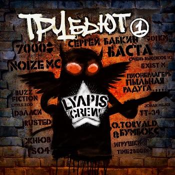 Трибьют Ляпис Трубецкой — Трубьют 1 Lyapis Crew ПРЕДЗАКАЗ ОТКРЫТ