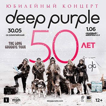 Deep Purple — юбилейные концерты в России!