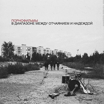 Порнофильмы — В диапазоне между отчаянием и надеждой — эксклюзивная премьера нового альбома ВКонтакте!