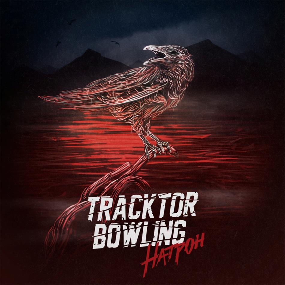 «НАТРОН» — второй сингл c грядущего альбома TRACKTOR BOWLING
