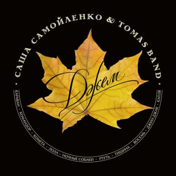 Саша Самойленко & TOMAS band «Джем» — уже в продаже!