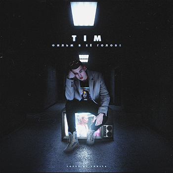 Tim — Фильм в ее голове (2018) — 18 мая — дата релиза!