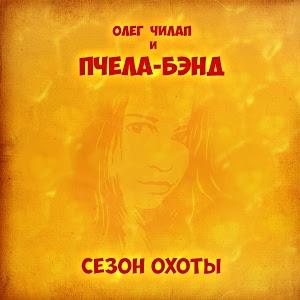 Олег Чилап и Пчела-Бэнд