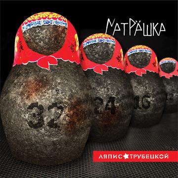 Ляпис Трубецкой альбом Матрёшка все версии предзаказ в iTunes