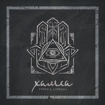 L (iZReaL) & Гурмэ «Хамса» — новый студийный альбом!
