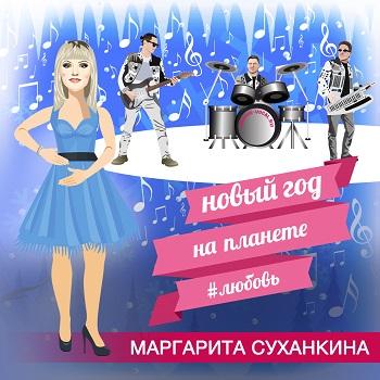 Маргарита Суханкина «Новый Год на планете #любовь»  —  премьера песни!