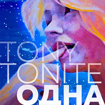 Tony Tonite — Одна (2017) — c 9 ноября на всех цифровых площадках!