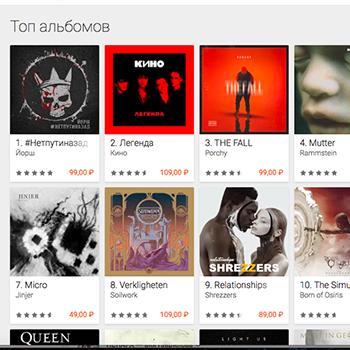 Йорш — «#Нетпутиназад» — на первом месте в топе альбомов Google Play!