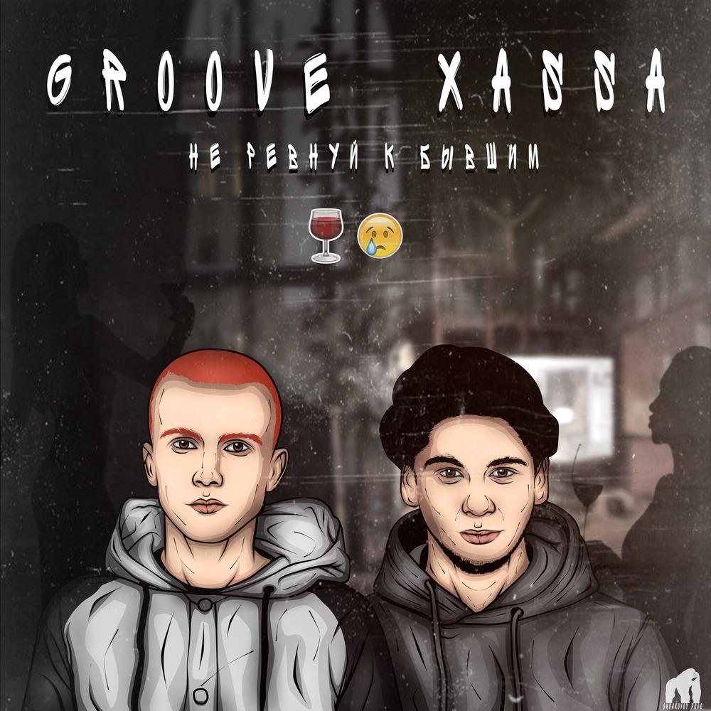 ПРЕМЬЕРА СИНГЛА! Groove, Xassa — «Не ревнуй к бывшим»