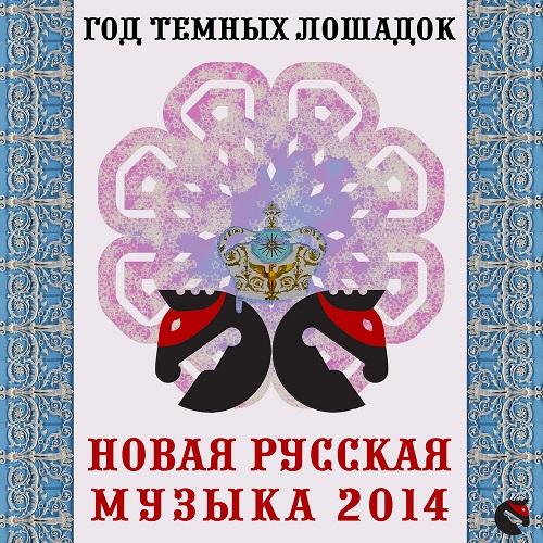 Год «Темных Лошадок» : Новая Русская Музыка 2014