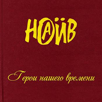 НАИВ — Герои нашего времени (2018) — премьера Вконтакте!