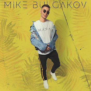 Mike Bulgakov — Жара (2018) — 27 июля — дата релиза!