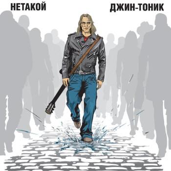 Группа «Джин-Тоник» — презентация альбома «Нетакой»