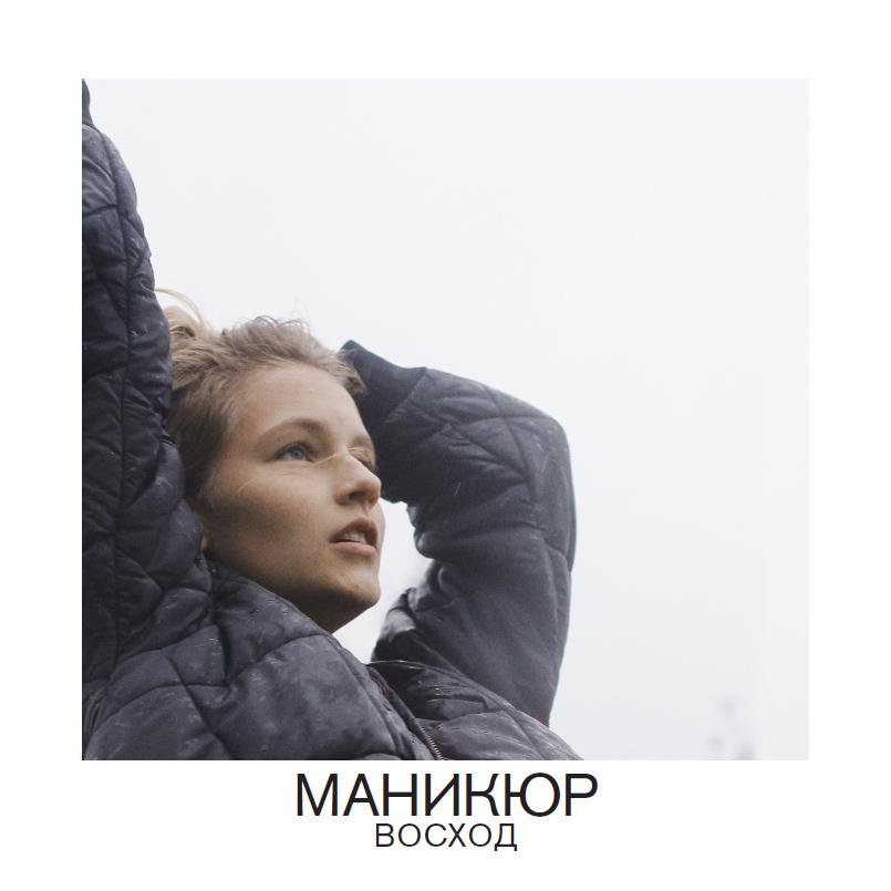 МАНИКЮР выпускают новый альбом «Восход»