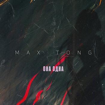 Max Tong — Она одна (2018)  —  дата релиза — 6 апреля