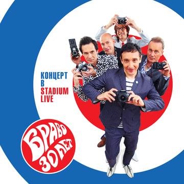 Браво 30 лет! Юбилейный концерт в Stadium Live предзаказ в iTunes