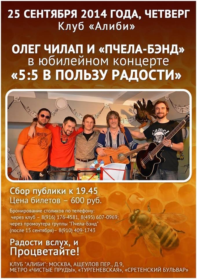 Олег Чилап и «Пчела-Бэнд» с юбилейным концертом