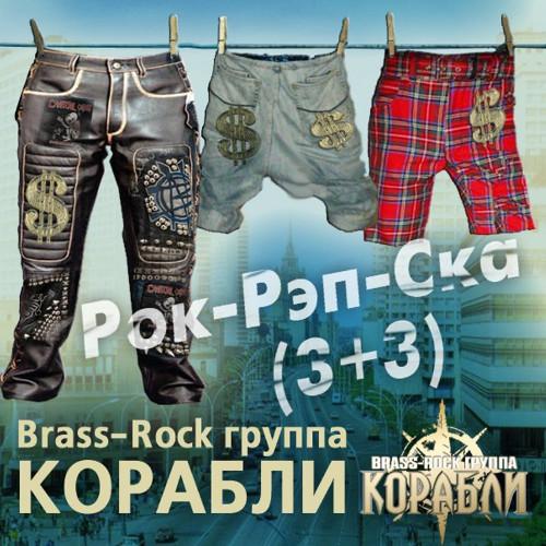 Brass-Rock группа Корабли