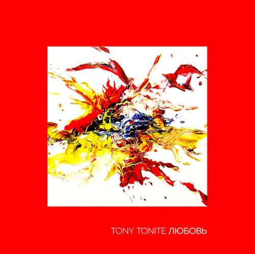 Новый студийный альбом Тони Тунайта «Любовь»