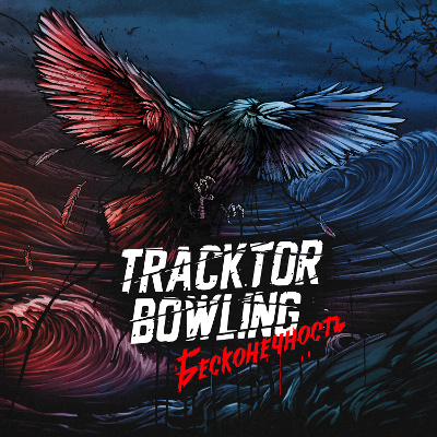 Tracktor Bowling «Бесконечность» — новый альбом уже в продаже!