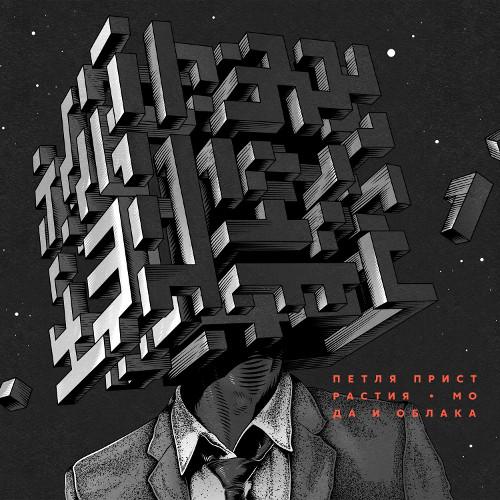Петля Пристрастия «Мода и облака» — новый альбом уже в продаже!
