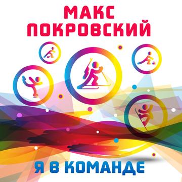 Я — в команде! Олимпийская песня Макса Покровского
