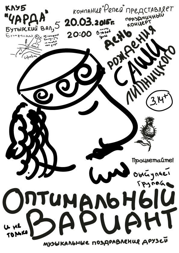 «Оптимальный Вариант» в «кл. Чарда» — концерт в день весеннего равноденствия