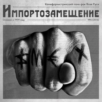 Смех «Импортозамещение» — в день релиза покоряет вершины российского iTunes!