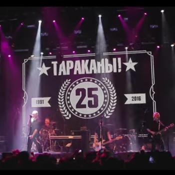 Новый клип группы Тараканы!