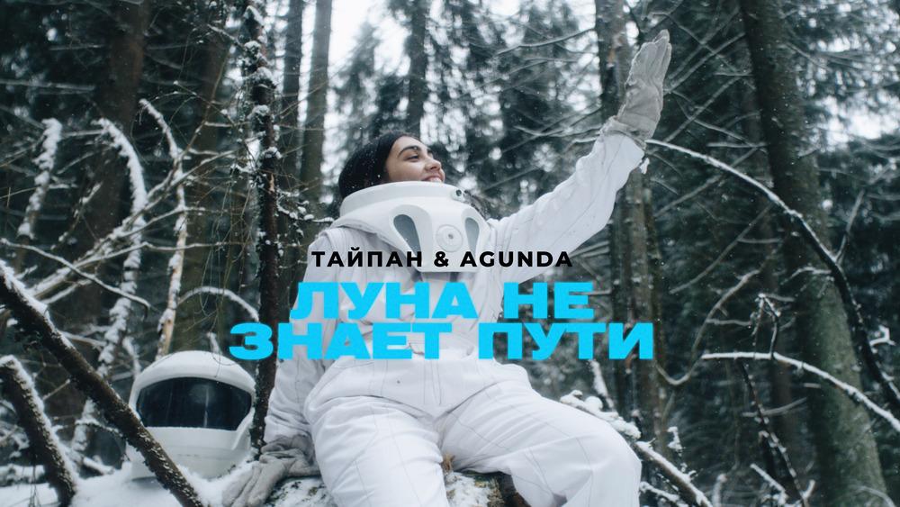 Премьера клипа! ТАЙПАН, AGUNDA — «Луна не знает пути»