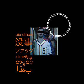 Эй Кей feat. Mvze