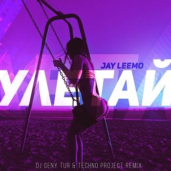 Jay Leemo  — Улетай (Dj Geny Tur & Techno Project Remix) — 5 июля — дата релиза!