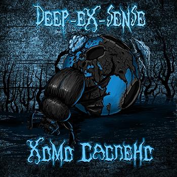 DEEP-EX-SENSE — Хомо Саспенс» (2018) — 28 августа — дата релиза!
