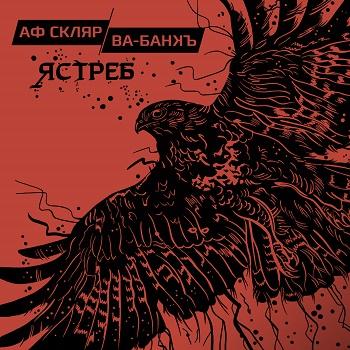 Александр Ф. Скляр & Ва-Банкъ
