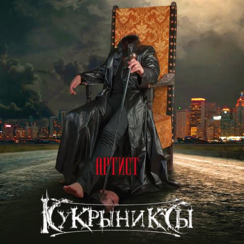 Кукрыниксы «Артист» — новый альбом уже в продаже!