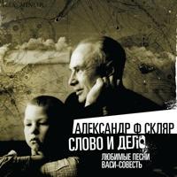 Александр Ф. Скляр