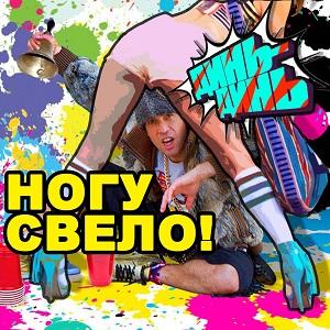 Ногу Свело! — Динь-динь  Эксклюзивная премьера нового сингла!  С 18 мая только на Яндекс.Музыке!