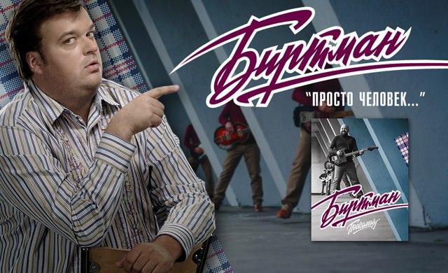 БИРТМАН — «Просто человек…» — премьера клипа. В главной роли — Василий Уткин!