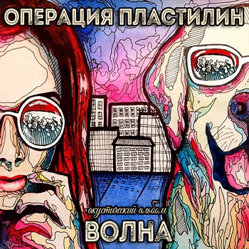 Операция Пластилин «Волна. Акустический альбом, Часть 1» — уже в продаже!