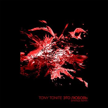 Tony Tonite — Это любовь (Epatage Remix) (2018)  — 30 марта — дата релиза!