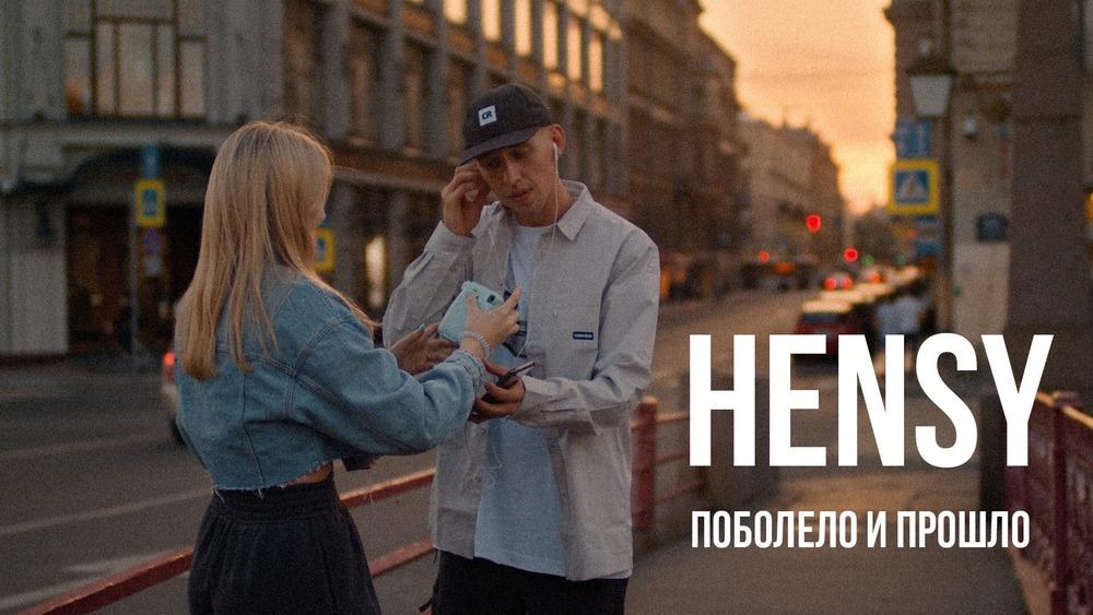 Премьера клипа!  HENSY — «Поболело и прошло»