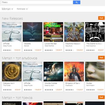 Новый альбом Deep Purple «inFinite» в чарте Google Play