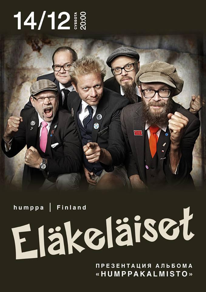 Elakelaiset (Finland) — 14 декабря, клуб ТЕАТРЪ