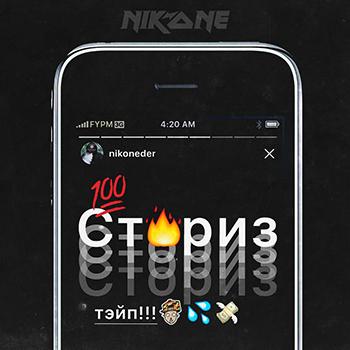 DJ Nik One — Сториз (2018) — дата релиза — 18 мая!