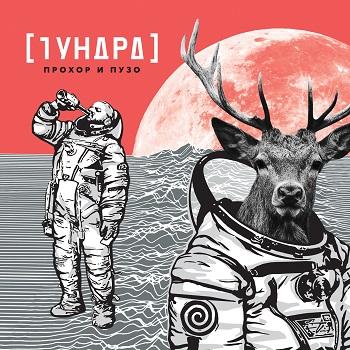 Прохор и Пузо — Тундра (2017) — 1 сентября — дата релиза