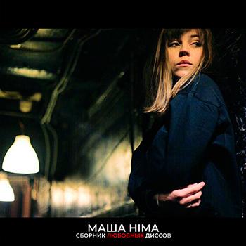 Маша Hima — Сборник любовных диссов (2018) — 9 февраля — дата релиза!