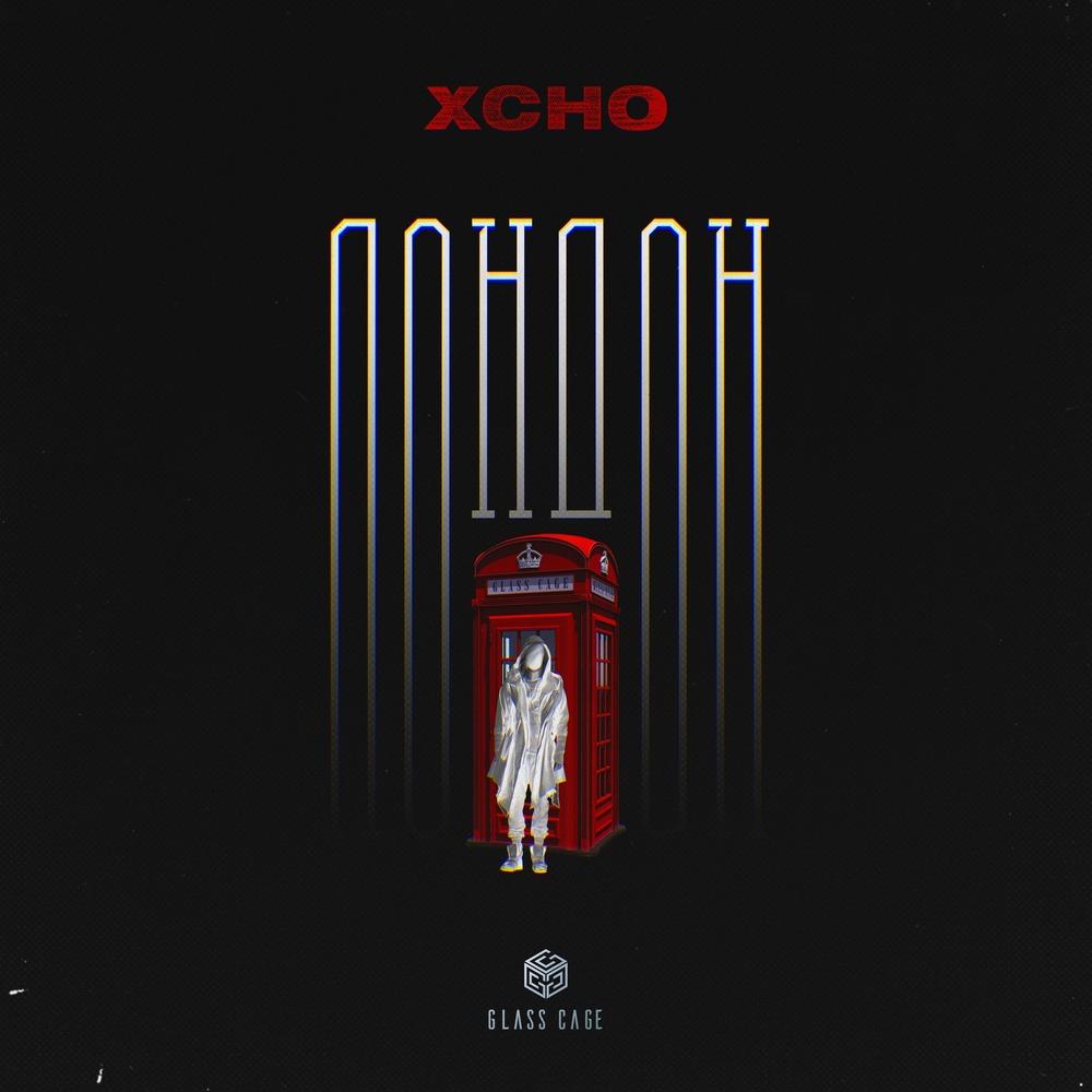 Премьера сингла! Xcho — «Лондон»