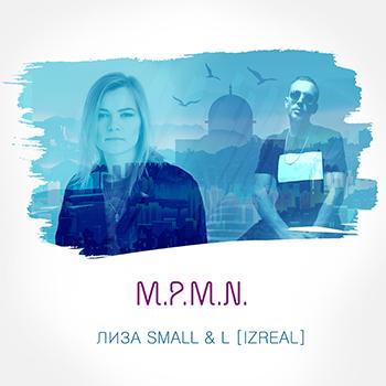 Лиза Small & L iZReaL