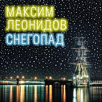 Максим Леонидов «Снегопад» — новый сингл в день рождения!
