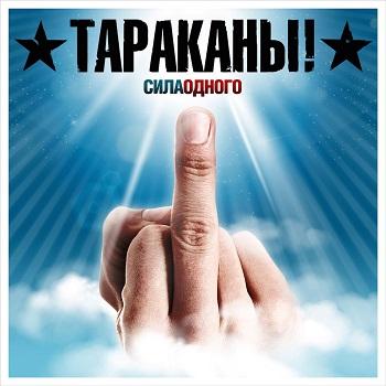 ТАРАКАНЫ! — «СИЛА ОДНОГО» (2016)  Эксклюзивная премьера долгожданного альбома ВКонтакте!